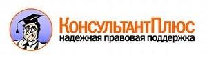 http://www.consultant.ru/